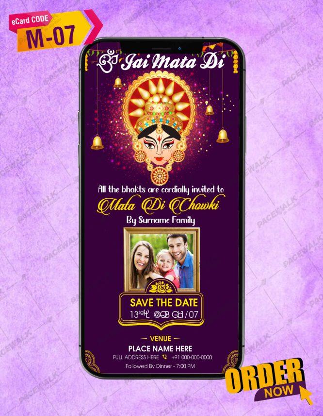 Mata Ka Jagran Invitation eCards For Mobile