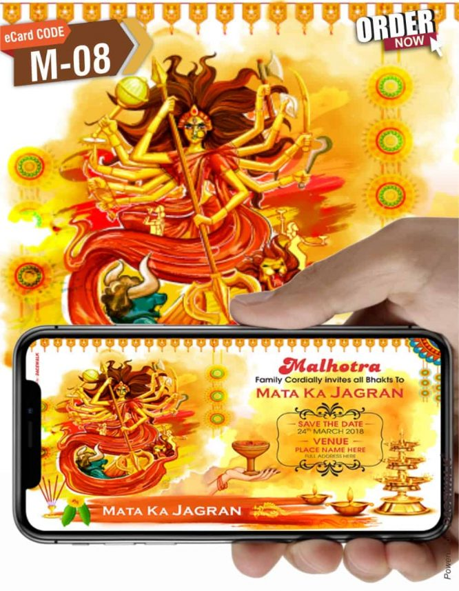 Maiya Ka Jagrata Invitation eCards For Mobile