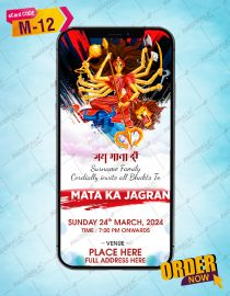 Durga Mata Jagran Invite eCard