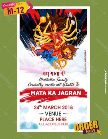Mata Ki Chowki Invitation | Bhajan Sandhya Invitation