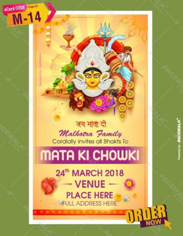 Mata Ki Chowki Invitation card | Bhajan Sandhya Invitation