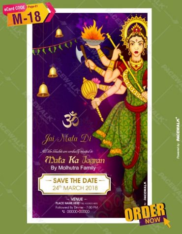 mata ka jagran invitation card online
