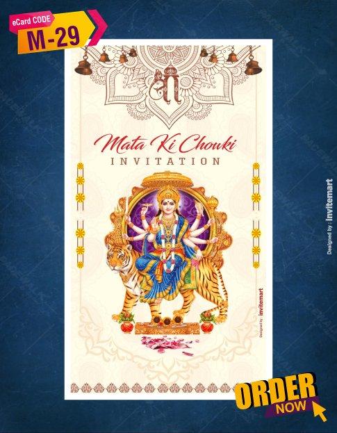 Whatsapp Mata ki Chowki Invitation Card