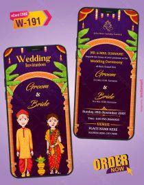 Marathi Cartoon Couple Wedding Invitation